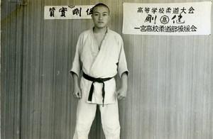 Japan Japanese Student Life in Shimonoseki Judo Amateur Photo Snapshot 1958